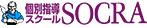 個別指導スクールSOCRA(ソクラ)
