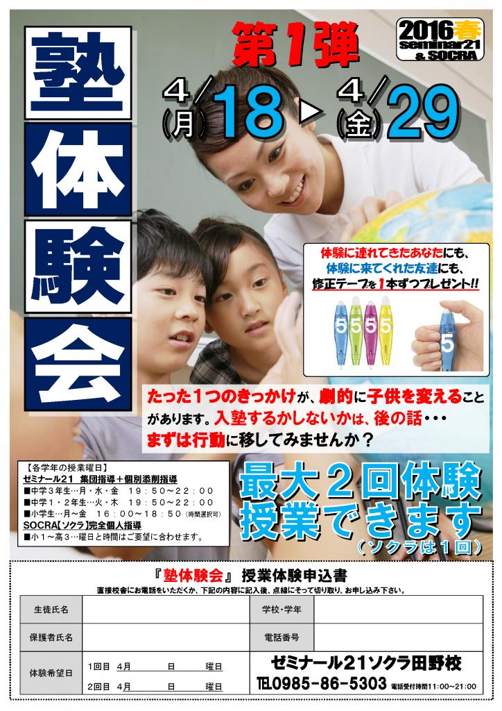 taiken201604